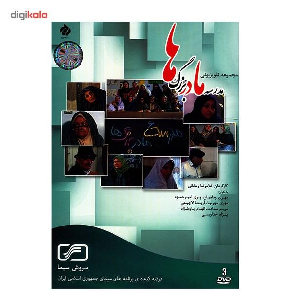 سریال تلویزیونی مدرسه مادربزرگ ها اثر غلامرضا رمضانی
