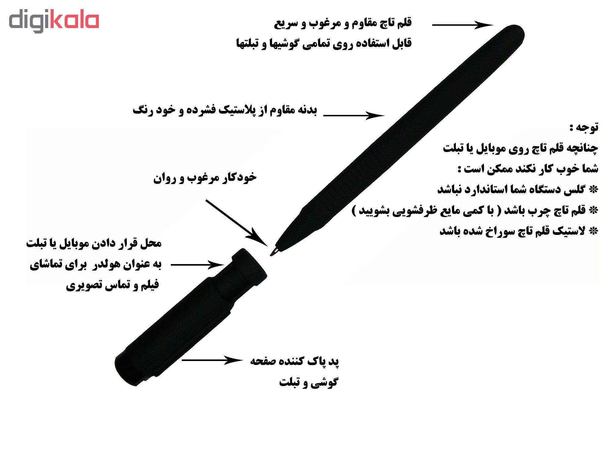 قلم لمسی مدل 44880444