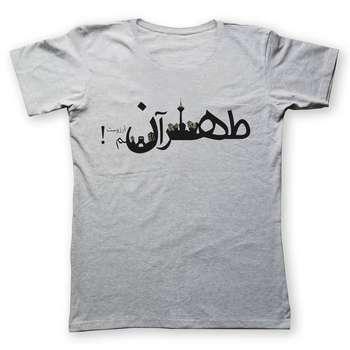 تی شرت به رسم طرح طهران کد 207