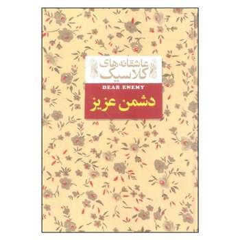 کتاب دشمن عزیز اثر جین وبستر نشر افق