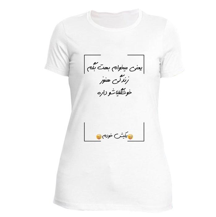 تی شرت نه نگار ایرانی طرح Z-J 7