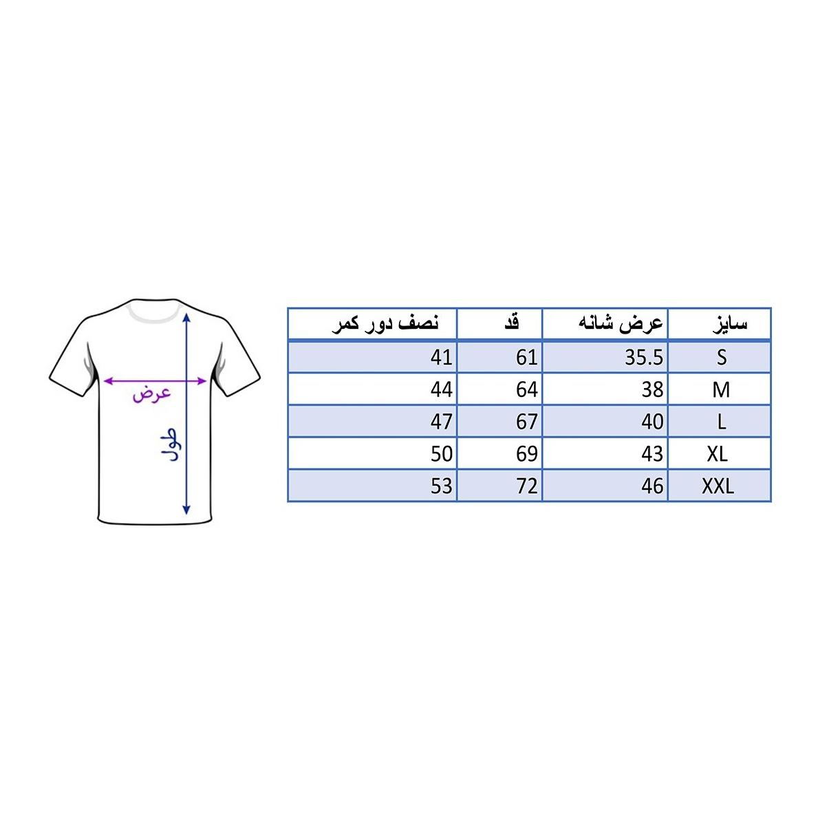 تی شرت آستین کوتاه طرح دریم کچر سالامین کد SA121 main 1 3