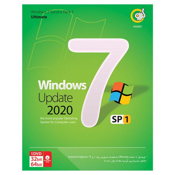 سیستم عامل Windows 7 Update 2020 نشر گردو