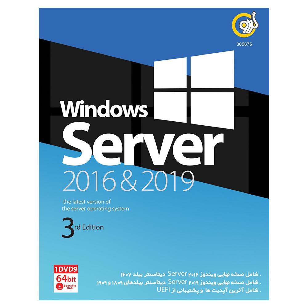 سیستم عامل  Windows Server 2016 & 2019 نشر گردو