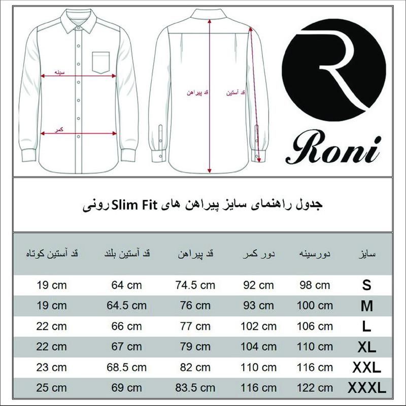 پیراهن مردانه رونی کد 1122014015