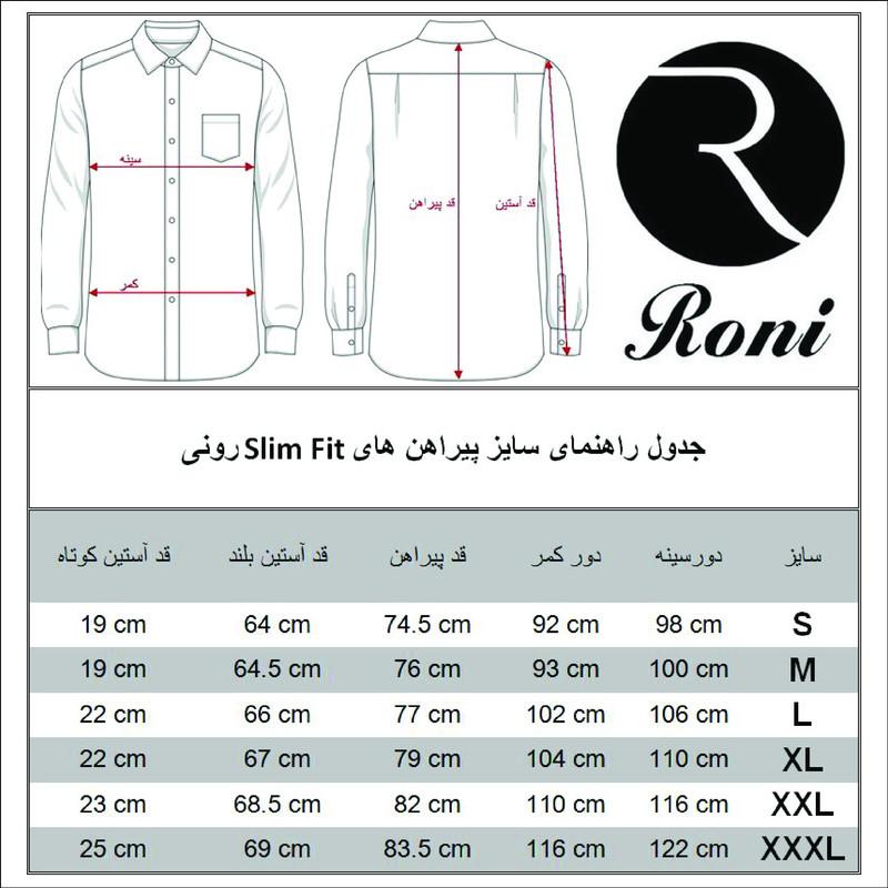 پیراهن مردانه رونی کد 1133009027