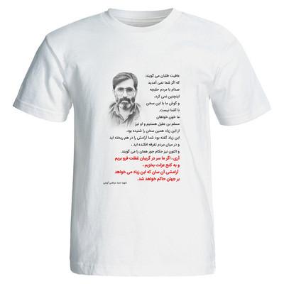 تصویر تی شرت مردانه نگار ایرانی طرح  AP 1