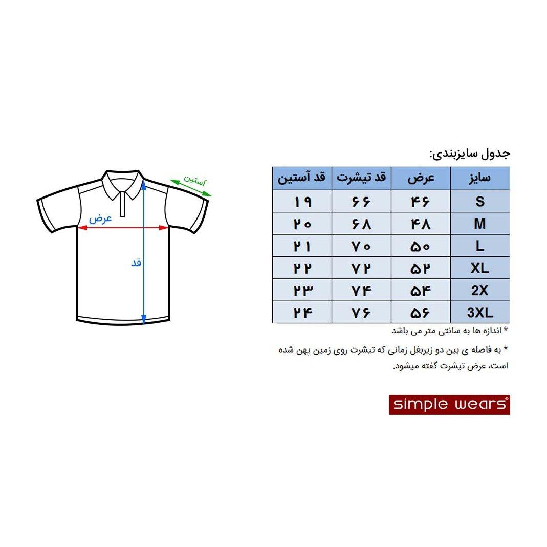 تی شرت مردانه سیمپل  مدل sw3-White main 1 6