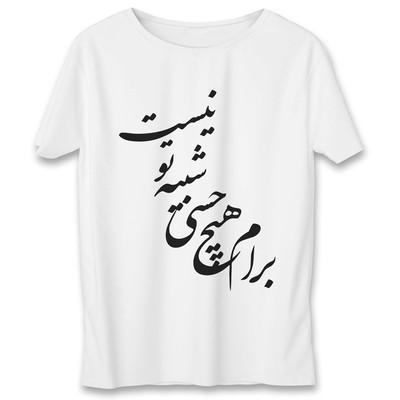 تی شرت به رسم طرح هیچ حسی کد 539