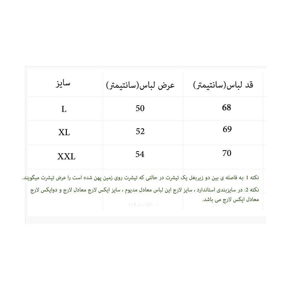 تیشرت مردانه طرح رئال مادرید کد 14Q2 main 1 3