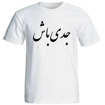 تی شرت مردانه طرح جدی باش کد 1474