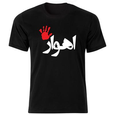 تی شرت مردانه طرح اهواز مدل BWR-15061