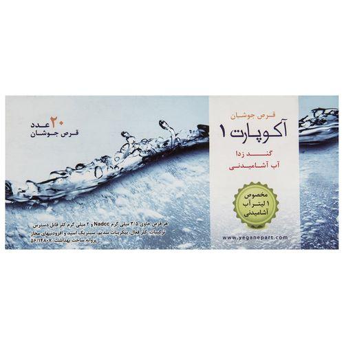 قرص ضدعفونی کننده آب یگانه پارت مدل Aqupart 1