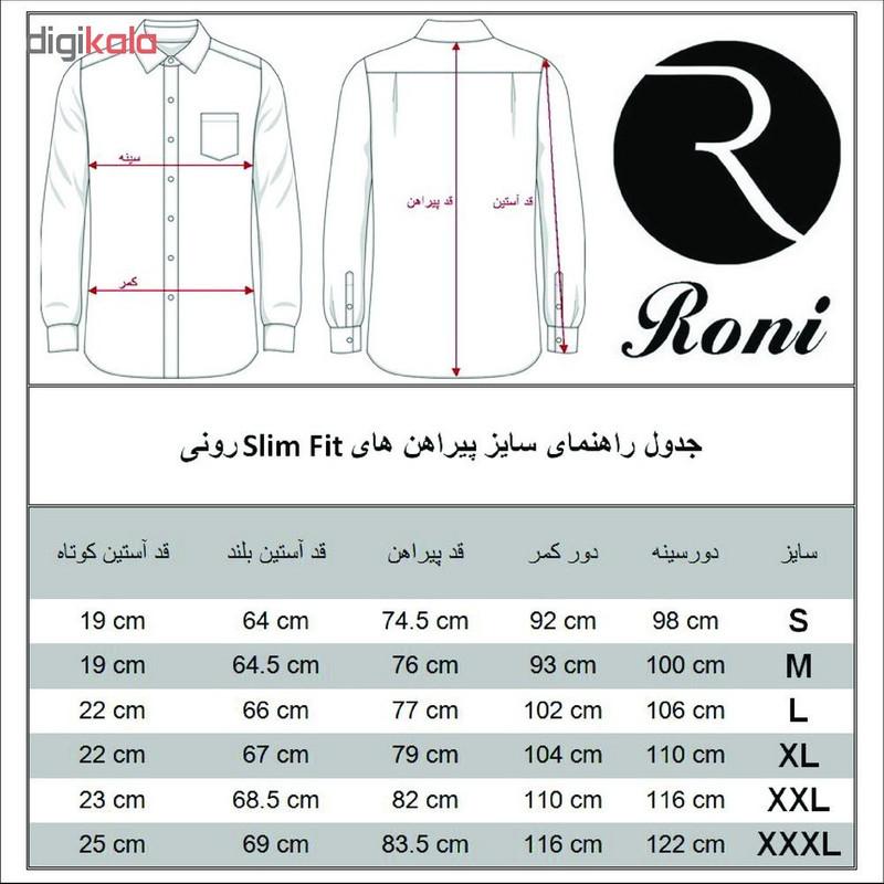 پیراهن مردانه رونی کد 1133015519