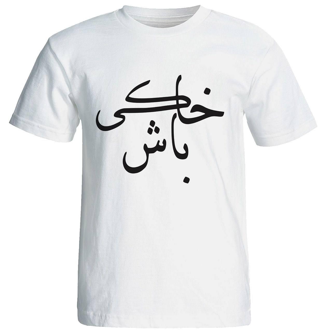 تی شرت آستین کوتاه زنانه طرح خاکی باش کد 4282