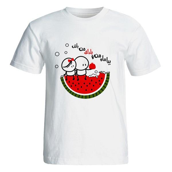تی شرت آستین کوتاه زنانه طرح یلدا بیا ماه من و یلدای من باش کد 4924