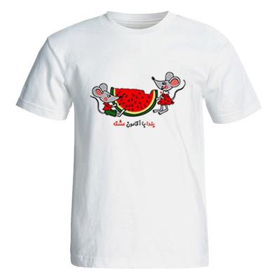 تی شرت آستین کوتاه زنانه طرح یلدا با آقامون عشقه کد 4930