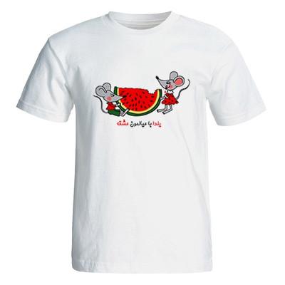 تی شرت آستین کوتاه مردانه طرح یلدا با عیالمون عشقه کد 4927