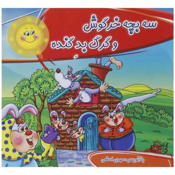 کتاب سه بچه خرگوش و گرگ بد گنده اثر مهری اسلامی