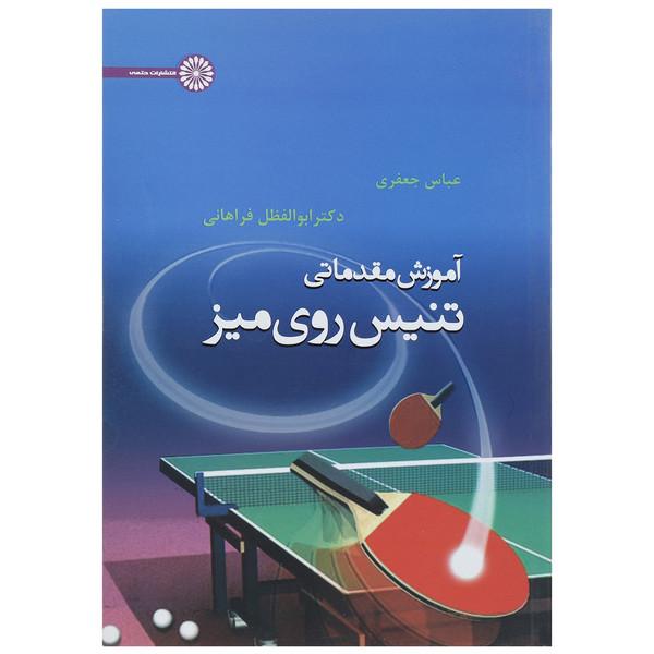 کتاب آموزش مقدماتی تنیس روی میز اثر عباس جعفری