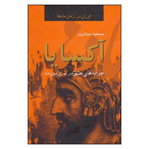کتاب ایران در زمان مادها اثر مسعود میناپرور انتشارات اکباتان