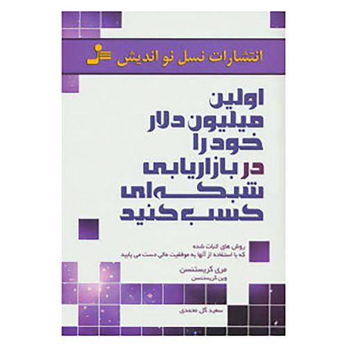 کتاب اولین میلیون دلار خود را در بازاریابی شبکه ای کسب کنید اثر مری کریستنسن،وین کریستنسن