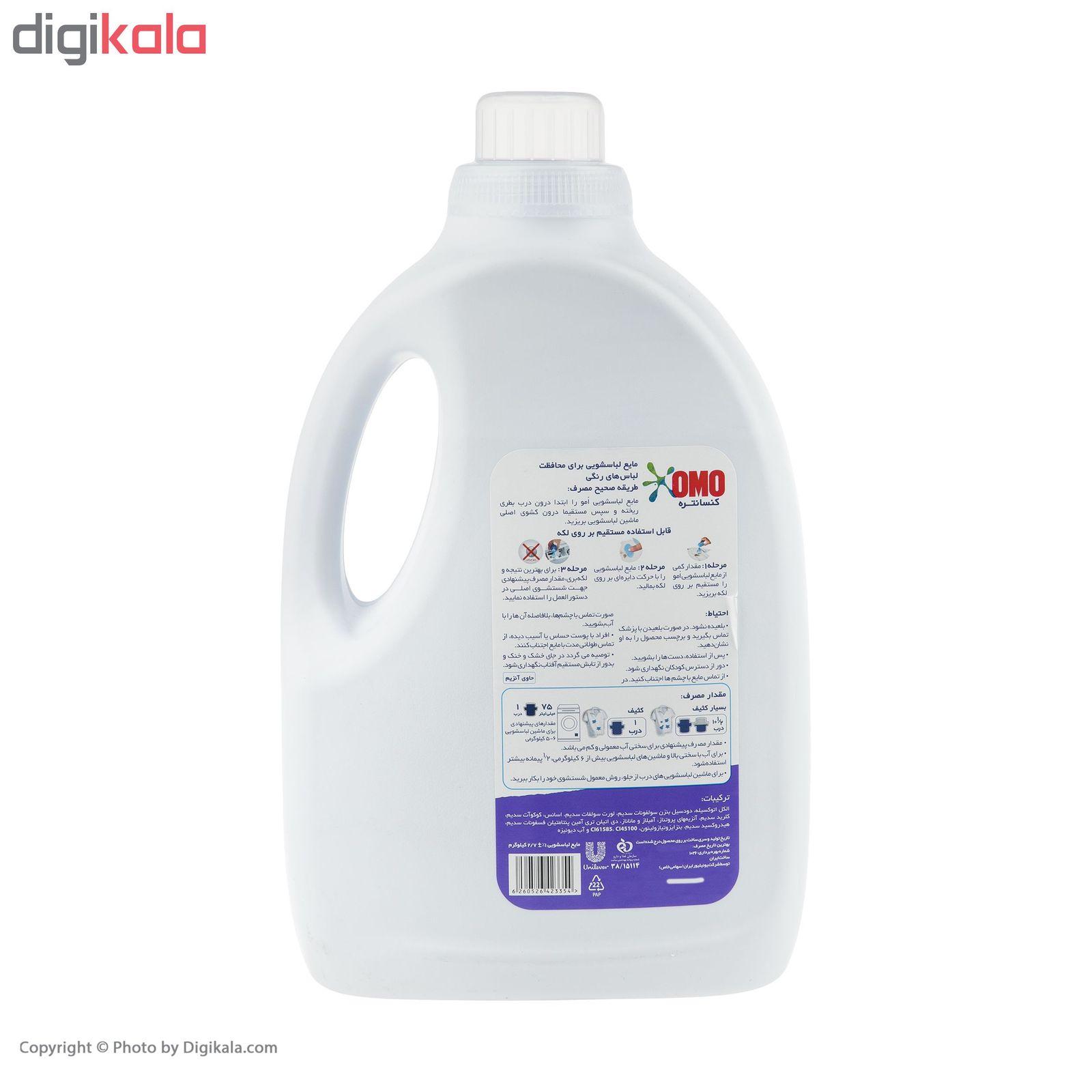 مایع لباسشویی رنگی امو مدل Concentrate مقدار 2.7 کیلوگرم main 1 2
