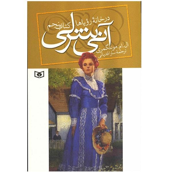 خرید                      کتاب آنی شرلی در خانه رویاها اثر  ال. ام. مونتگمری