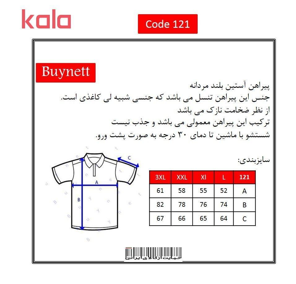 پیراهن مردانه تارکان کد 122 main 1 4