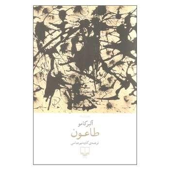 کتاب طاعون اثر آلبر کامو نشر چشمه