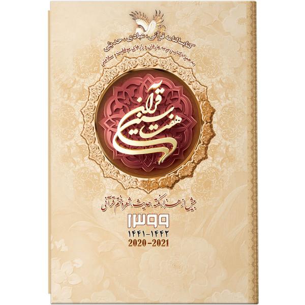 سالنامه سال 1399 انتشارات بحارالانوار کد 1
