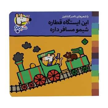 کتاب این ایستگاه قطاره شیمو مسافر داره اثر ناصر کشاورز