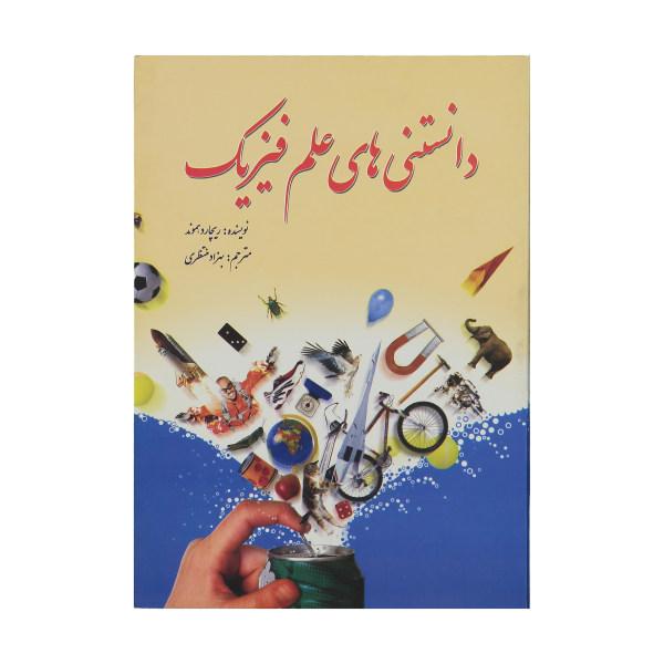 کتاب دانستنی های علم فیزیک اثر ریچارد هموند