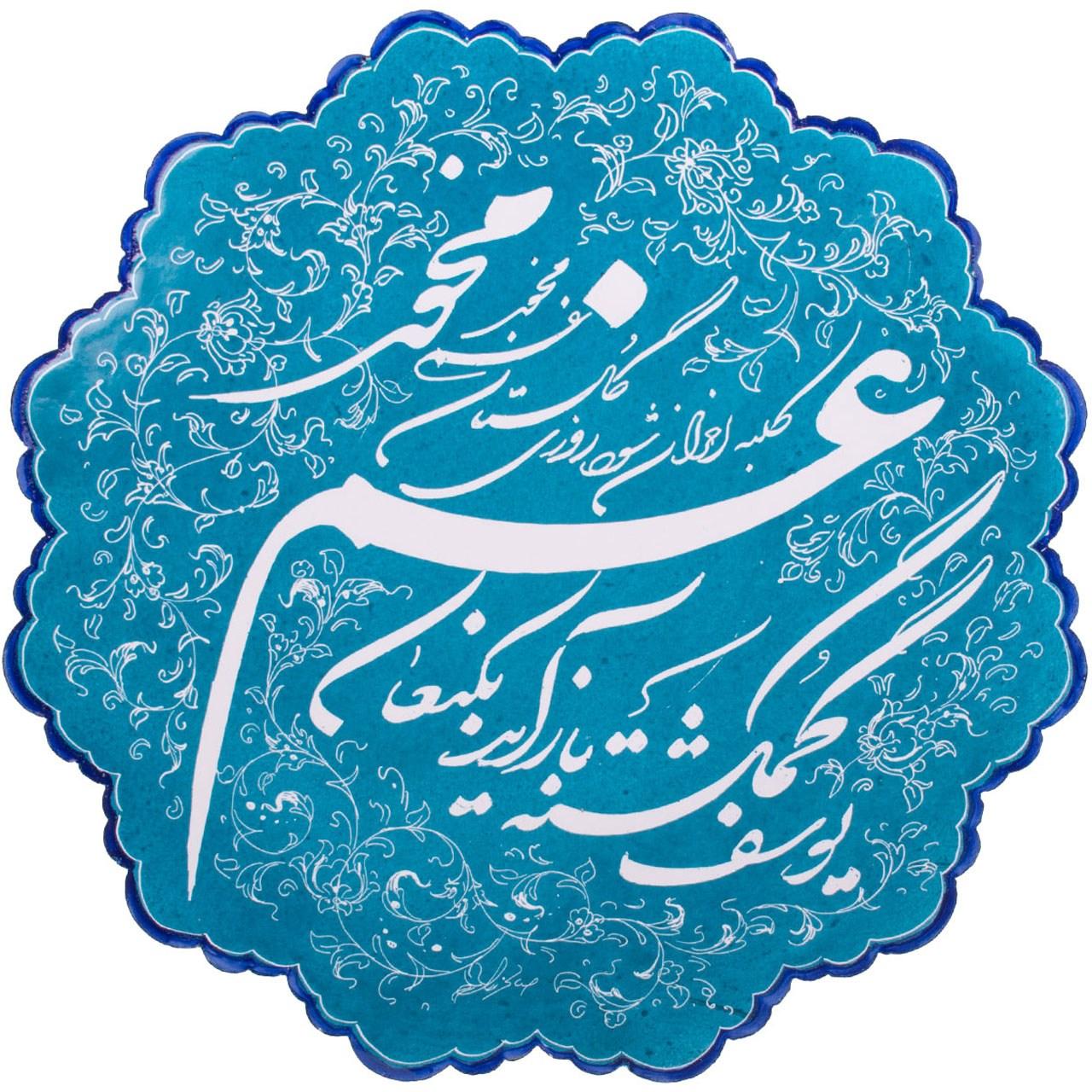بشقاب مسی میناکاری شده اثر صالحی زاده طرح خوشنویسی قطر 20 سانتی متر