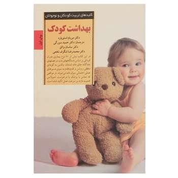 کتاب بهداشت کودک اثر میریام استوپارد