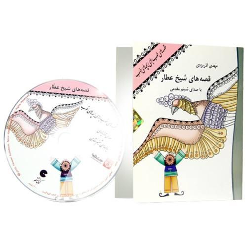 کتاب صوتی قصه های خوب برای بچه های خوب - قصه های شیخ عطار