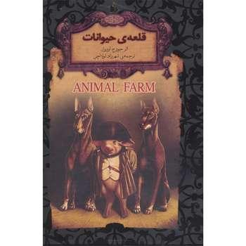 کتاب رمانهای جاویدان جهان 26 (قلعه ی حیوانات) اثر جورج اورول