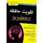 کتاب تقویت حافظه for dummies اثر دکتر جان بی آردن انتشارات آوند دانش thumb