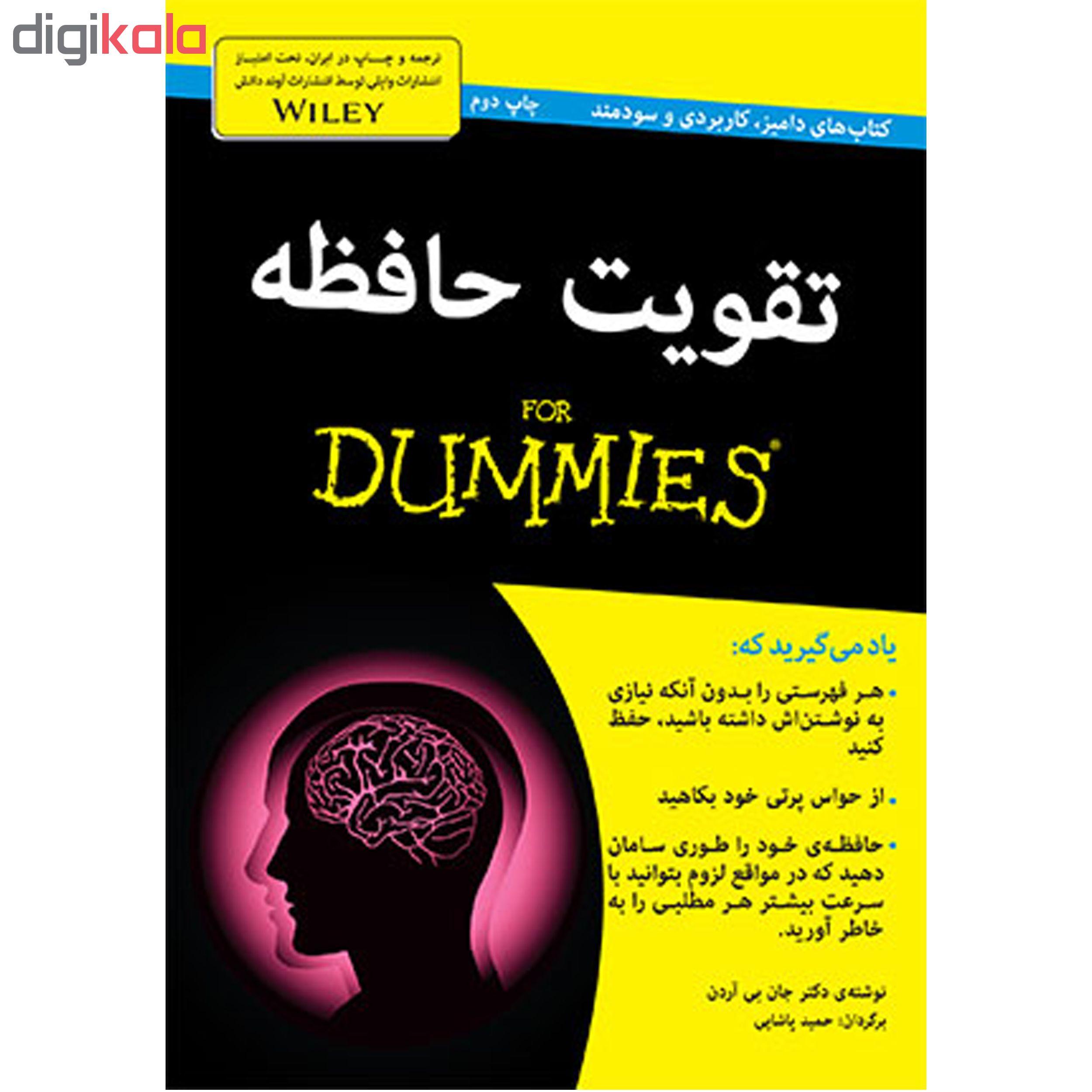 خرید                      کتاب تقویت حافظه for dummies اثر دکتر جان بی آردن انتشارات آوند دانش