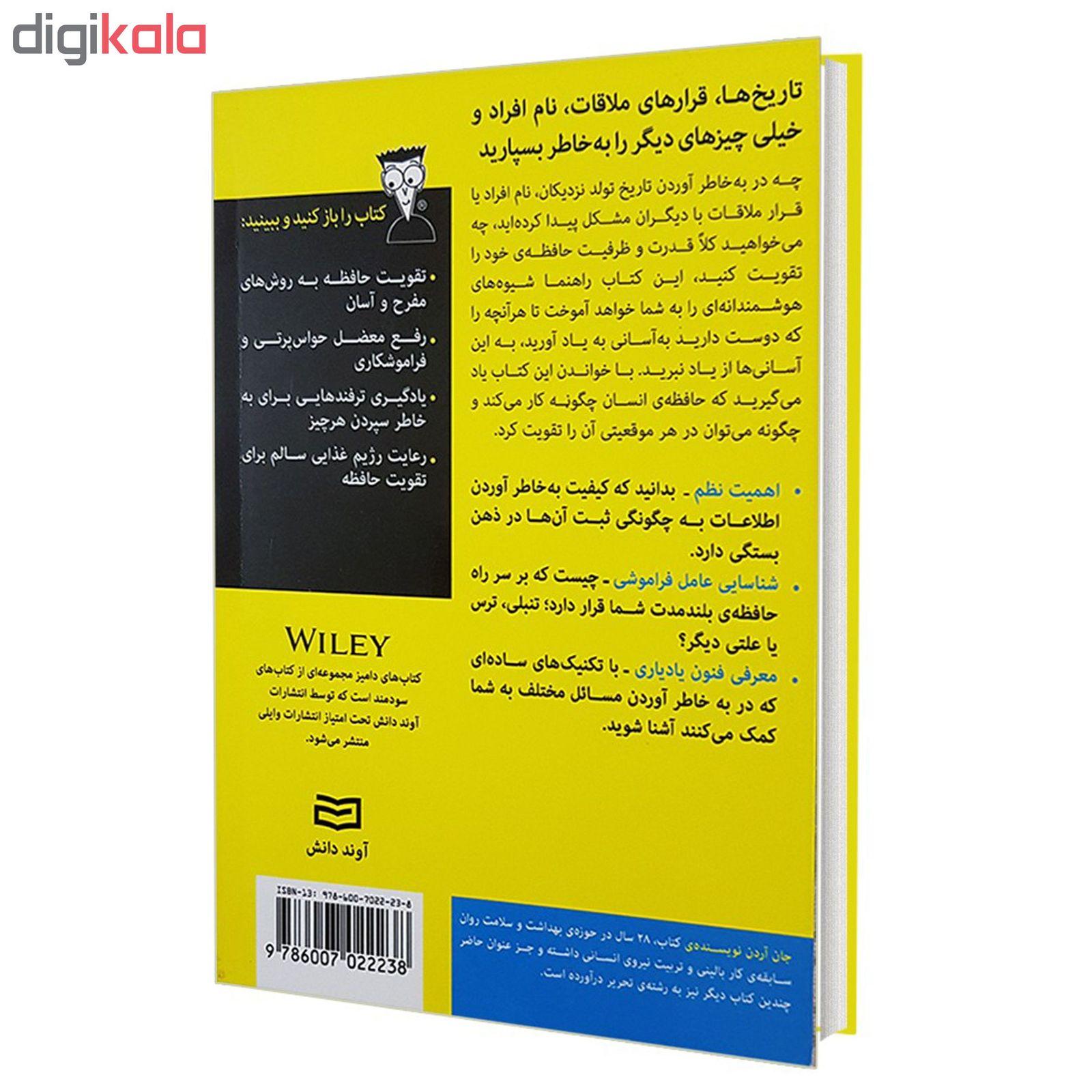 کتاب تقویت حافظه for dummies اثر دکتر جان بی آردن انتشارات آوند دانش main 1 2