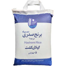برنج صدری دم سیاه عطری گیلان کشت مقدار 5 کیلوگرم