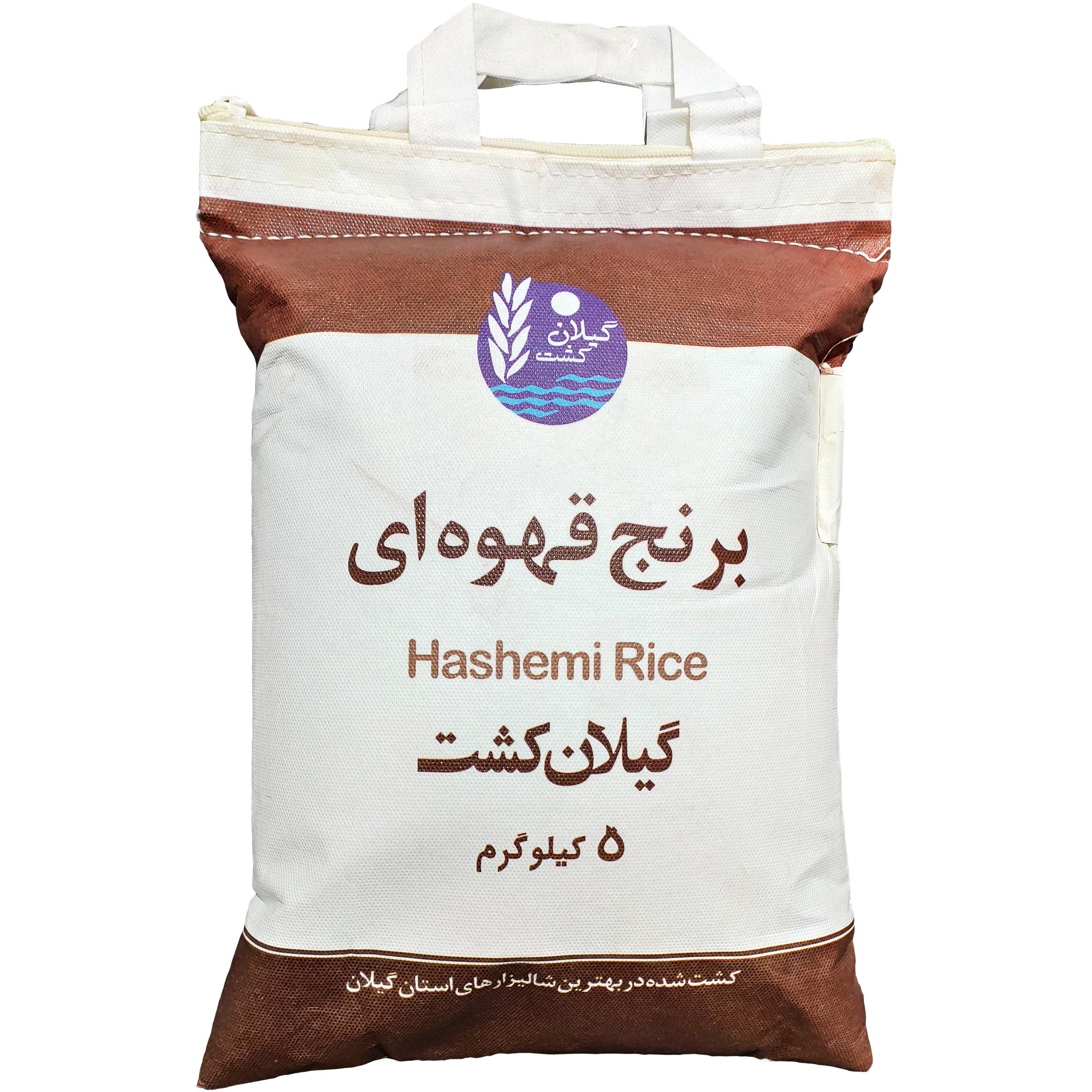 برنج قهوه ای سبوس دار گیلان کشت مقدار 5 کیلوگرم