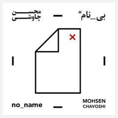 آلبوم موسیقی بی نام اثر محسن چاوشی