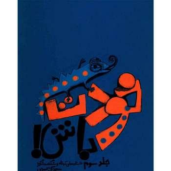کتاب خودت باش اثر سعید گل محمدی - جلد سوم