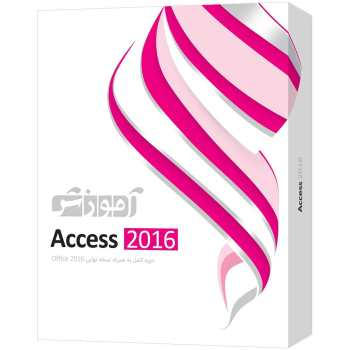 نرم افزار آموزشی Access 2016 شرکت پرند