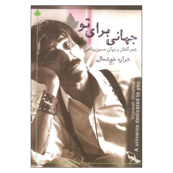 کتاب جهانی برای تو اثر حسین پناهی نشر دارینوش