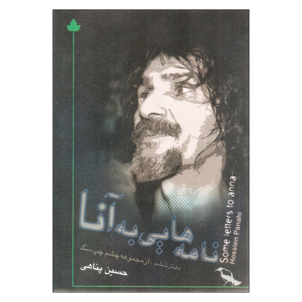 کتاب نامه هایی به آنا اثر حسین پناهی نشر دارینوش