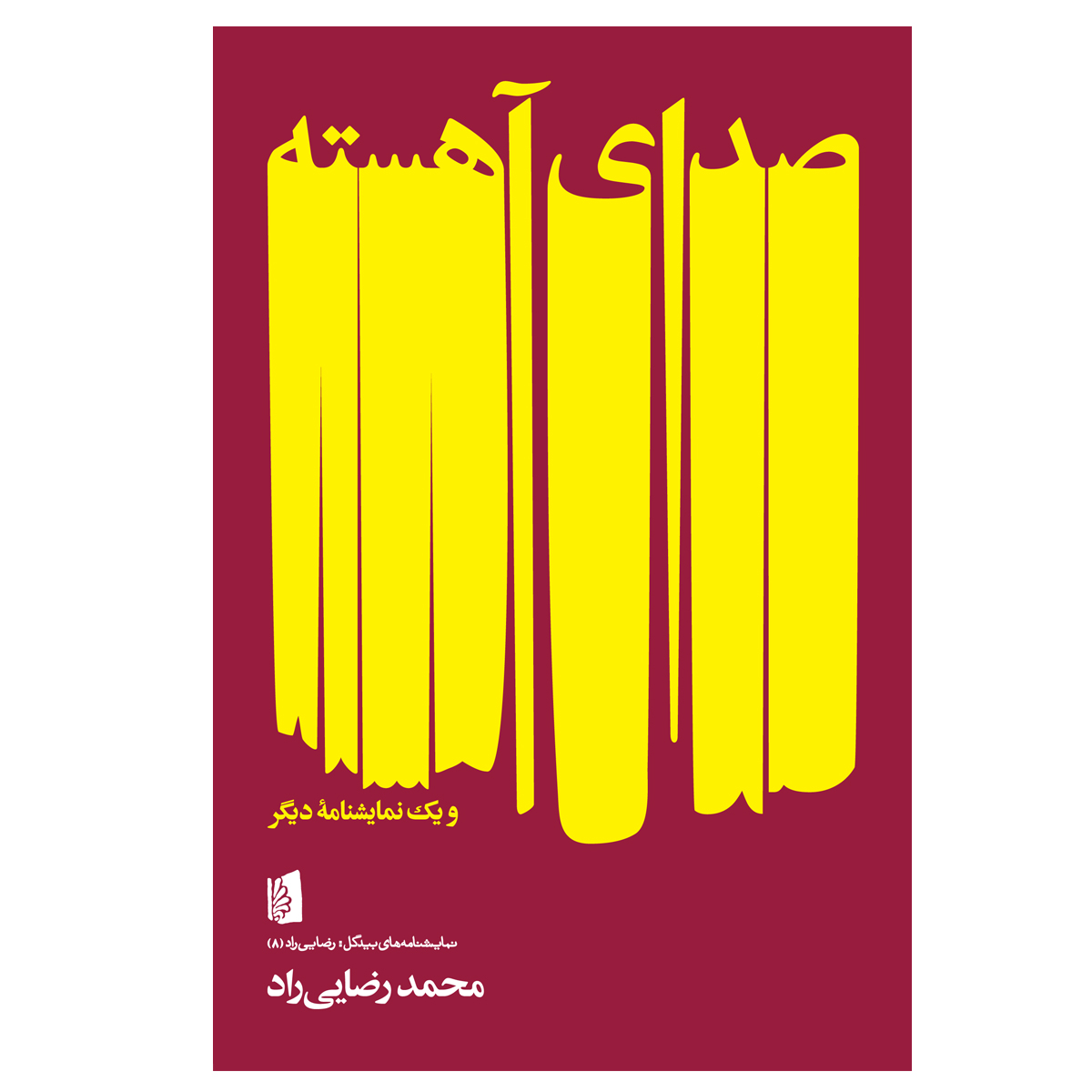 خرید                      کتاب صدای آهسته اثر محمد رضایی راد نشر بیدگل