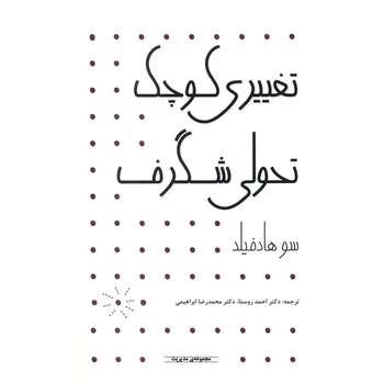 کتاب تغییری کوچک تحولی شگرف اثر سو هادفیلد