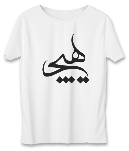 تیشرت زنانه به رسم طرح هیچ2 کد598
